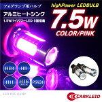 フォグランプ汎用LEDバルブHB4H8H11H16PSX24フォグ2個セットアルミヒートシンクピンク【爆光7.5W】