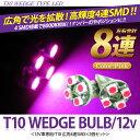 【売り切り商品】 t10 ウェッ...