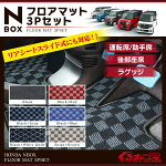 N-BOX/フロアマット/NBOXカスタム/シートカバー/ラゲッジマット/ラバーマット3P