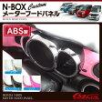 nboxカスタム ドレスアップ NBOX カスタム ドレスアップ パーツ メーターリング N-BOX 内装パネル スピードメーター メーターフード パネル N-BOX カスタムパーツ ドレスアップ 車種専用