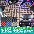 NBOX フロアマット リアスライドシートあり対応 パーツ NBOX フロアマット N-BOX フロアマット N-BOX カスタム アクセサリー パーツ ラゲッジマット セット 3P