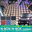 【3/8(木)までポイント10倍!!】 nboxカスタム ドレスアップ Nbox フロアマット リアスライドシートあり対応 パーツ NBOX フロアマット N-BOX フロアマット N-BOX カスタム アクセサリー パーツ ラゲッジマット セット 3P
