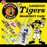 阪神タイガース承認スマートキーケース革汎用10種グッズスマートキーカバートラッキーラッキー