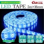 LEDテープ5m16mm幅12V防水仕様カット可能折曲自由LEDテープ防水ledテープ12v