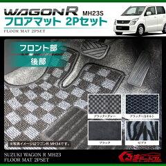ワゴンR MH23S フロアマット 2P 【カラー選択】ブラック×グレー/ブラック/ホワイトキ…