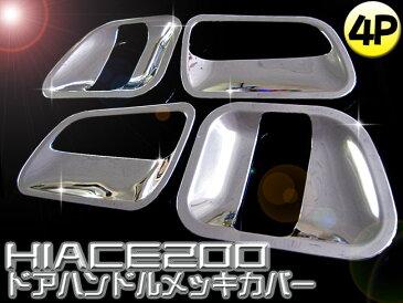 【送料無料】 ハイエース 200系 標準ボディ/ワイドボディ メッキ ドア ハンドル カバー 4P