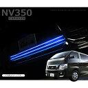 NV350キャラバン E26 カスタム バンパー LED グリルカバー グ...