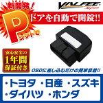 OBDドアロックOBD用OBD2車速連動オートドアロックシステムOBDトヨタ日産スズキ車速連動オートドアロックOBDOBDOBDOBDOBDOBDOBD