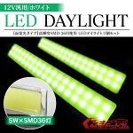 汎用LEDデイライトランニングライト2個セット72LED12Vホワイト面発光タイプ高輝度SMD