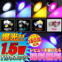 T10 LED �|�W�V���� t10 led �|�W�V���� �|�W�V�����p LED T10 T10 �^�C�v�@LED�^�C�v�@�|�W�V������p�@T10��p LED T10 �|�W�V�����p�@T10�K�� �|�W�V�����@LED