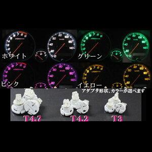 【ネコポス対応】 T3 T4.2 T4.7 T5 T6.5 LED メーター球 T10 LED ウェッジ メーター球/シガーライター球/エアコンパネル/エアコンスイッチ/灰皿内照明
