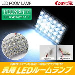 LEDルームランプ汎用FLUX24LED白12V車用ルームライトルームランプLEDT10/まくら球対応