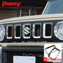 ジムニー JB64W JB74W パーツ フロントグリルカバー 5P 新型...