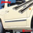 【JIMNY10倍】ジムニー JB64W ジムニーシエラ JB74W パーツ ...