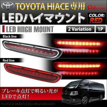 【SS】 ハイエース 200系 レジアスエース 3型後期/4型 5型 標準ワイドボディ対応 ハイマウント LED ハイマウント ストップランプ