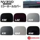 【SS】NV350キャラバン カスタム パーツ ミラーホールカバー ...