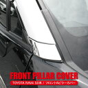 新型 RAV4 50系 パーツ ドアピラーカバー 新型RAV4 Aピラー ...