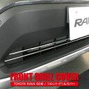 RAV4 50系 パーツ グリルカバー グリルガーニッシュ グリル ...