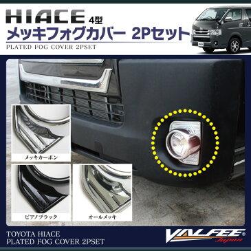 【送料無料】 ハイエース 200系 メッキ 4型 カーボン調 フォグカバー 2P