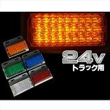 24V用 27LEDマーカー 3WAY 【PN】 カー 用品 車