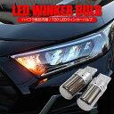 LED ウィンカー バルブ T20 T20ピンチ部違い アンバー ステルスバルブ仕様 ウインカー ハイフラ抵抗内蔵型 ハイフラ防止抵抗器 抵抗 内蔵 ウィンカーバルブ ウインカーバルブ カスタムパーツ ドレスアップパーツ 外装パーツ