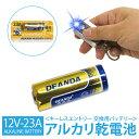 【ネコポス送料無料】 単五サイズ アルカリ 乾電池 単5 アル...