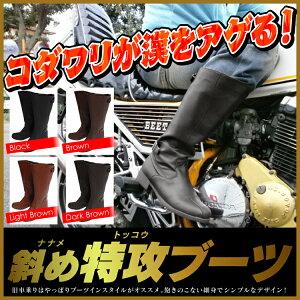 ライダーブーツ斜めカット特攻ブーツレザー革バイクブラックブラウンツーリングパーツ靴特攻着