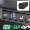 ランドクルーザープラド 150系 パーツ 急速充電 Cタイプ CTYP...