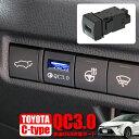 トヨタ カローラツーリング 210系 USBポート アイスブルー発...