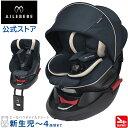 チャイルドシート 回転式 AILEBEBE AB920 エールベベ クルット 5S グランス グランネイビー シートベルト取付 チャイルドシート 回転式 新生児から4歳頃carmate