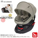 チャイルドシート AILEBEBE AB922 エールベベ クルット5S グランスグラングレージュ シートベルト取付 回転式 新生児から 4歳頃まで carmate