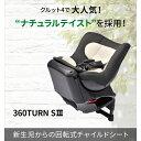チャイルドシート 回転式 新生児 エールベベ ALB802 360ターン S III ナチュラルブラック 新生児からの回転式 チャイルドシート シートベルト取付タイプ ailebebe カーメイト carmate 2