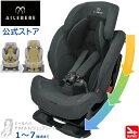 エールベベ スイングムーン プレミアムS ALC480 ナチュラルダークグレー シートベルト取付 1歳から チャイルドシート ジュニアシート ailebebe carmate