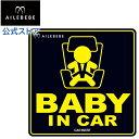 カーメイト BB611 エールベベ セーフティメッセージ セーフティ サイン 車 baby in car 赤ちゃんが乗っています ベビーグッズ carmate