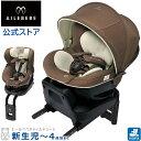 チャイルドシート ISOFIX 回転式 エールベベ クルット6i プレミアム デニムブラウン BF940 新生児から4歳頃 ailebebe carmate