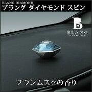 ブラング カーメイト ブラングダイヤモンド ブランムスク