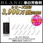 芳香剤車ブラング(BLANG)カーメイトH211Eエアスティック詰替え6回分12Pセットホワイトムスク芳香剤ムスク