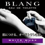 カーメイトL531ブラングオードトワレホワイトムスク|カーフレグランスと同じ香り|香水|30ml|WEB限定販売品|BLANG|カーライフ創造研究所|カー用品便利|