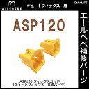 エールベベ チャイルドシート補修パーツ ASP120 フィックスガイド キュートフィックス用 補修部 ...