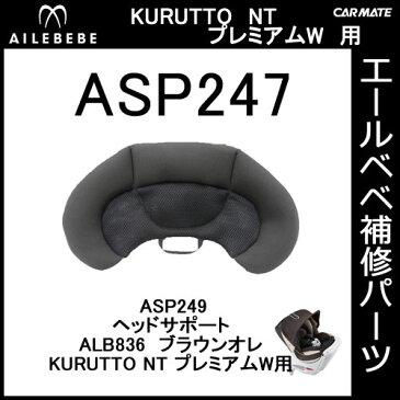 エールベベ チャイルドシート補修パーツ ASP247 ヘッドサポート クルットNTプレミアムWブラウンオレ ALB836用 補修部品