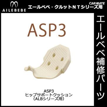 エールベベ チャイルドシート補修パーツ ASP3 ヒップサポートクッション クルットNTプレミアム ALB830・831用 補修部品