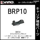カーメイト BRP10 クイッククランプセット INNO イノー ...