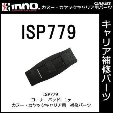 カーメイト ISP779 INA444用 コーナーパッド(1枚) パーツ 補修部品