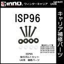 カーメイト ISP96 取付ボルトセット(4ヶ1組) パーツ 補修部品
