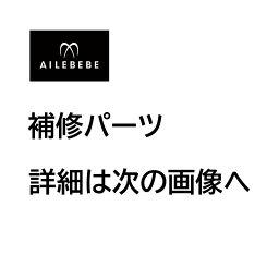 エールベベ AILEBEBE チャイルドシート補修パーツ ASP358 フラットクッション(1層) KURUTTO4i・KURUTTO4sプレミアム BF865・BF866・BF867・BF875・BF876・BF877・AB865・AB866用 補修部品 carmate