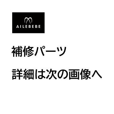 エールベベ AILEBEBE チャイルドシート補修パーツ ASP222 ポジションアップマット(フットマット) SARATTO CRUISE ALC300・ALC301・ALJ300・ALJ301用 補修部品 carmate