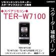 カーメイト TER-W7100 TE-W7100・W71PSB用スペアリモコン パーツ補修部品