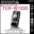 カーメイト TER-W7200 TE-W7200・TE-W72SZ・TE-W72NS・TE-W72HG・TE-W72PSA・TE-W72PSB用スペアリモコン パーツ補修部品