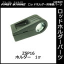 カーメイト ロッドホルダー用補修パーツ ZSP16 ホルダー サイドパイプ 取付 釣り用品 補修部品 補修パーツ INNO(イノー) FIRSTSTRIKE(ファーストストライク)パーツ
