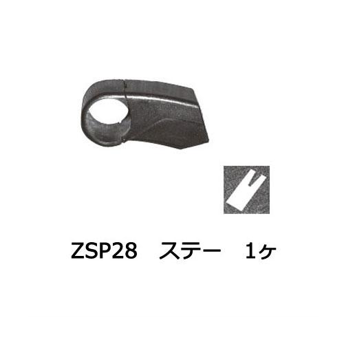 カーメイト ZSP28 ロッドホルダー用ステー(ロッドホルダー専用補修パーツ) carmate